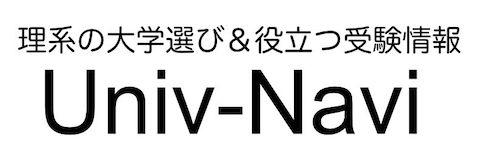 Univ-Navi -理系の大学選び&大学受験情報-