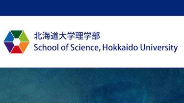 北海道大学 理学部 化学科