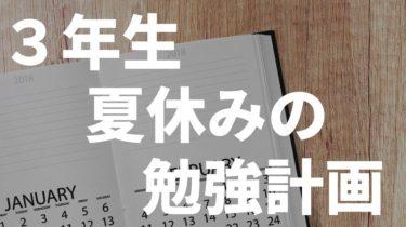 「夏休みの勉強計画」勉強時間は?5教科7科目徹底解説!