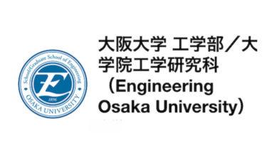 【大学調べ】大阪大学 工学部 応用理工学科を解説