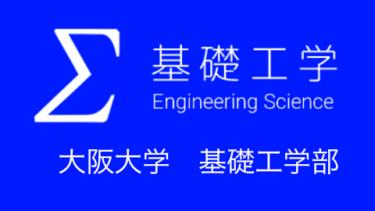 【大学調べ】大阪大学 基礎工学部 化学応用科学科を解説