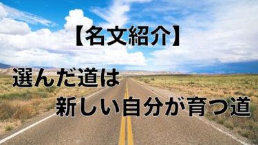 【名文紹介】自分が選んだ道は新しい自分が育つ道【教育とはなにか】