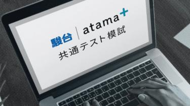 「駿台 atama+ 共通テスト模試」をオンラインで無料開催まとめ【駿台予備校】