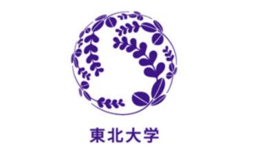 【大学調べ】東北大学 農学部 生物生産科学科・応用生物化学科を解説