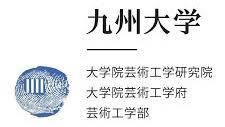 【大学調べ】九州大学 芸術工学部 音響設計コース解説