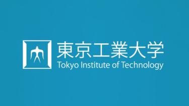 【大学調べ】東京工業大学 理学院 数学系解説