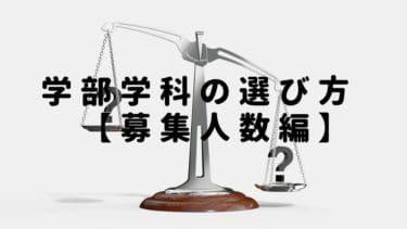 学部学科の選び方【募集人数編】