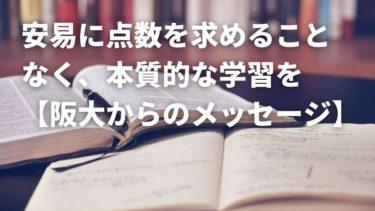 安易に点数を求めることなく、本質的な学習を【阪大からのメッセージ】