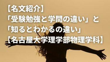 【名文紹介】「受験勉強と学問の違い」と「学問の喜び」【わかる喜び】